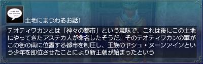 少年王の軌跡・情報2