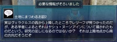 少年王の軌跡・情報3
