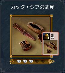 カック・シフの武具