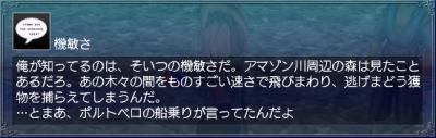 空の支配者・情報4