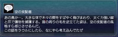 空の支配者・情報5
