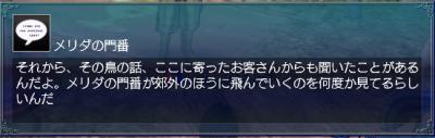 空の支配者・情報7