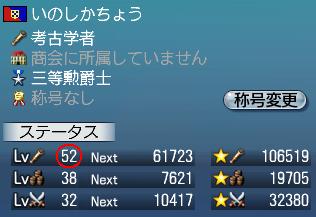 冒険Lv52!!