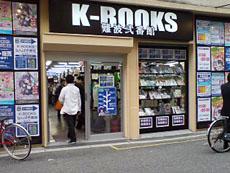 まんだらけ跡にK-BOOKS