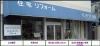 インテリア山田ホームページhttp://interior-yamada.net