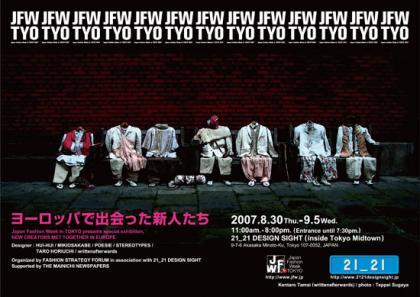 JFW2007_image_20080327024623.jpg