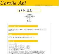 Carolie Api