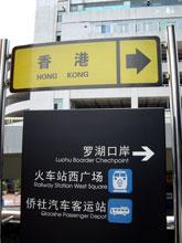 香港あっちだってw こーゆー看板なんか好きなんよ