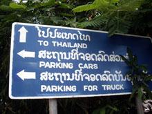 さあ、久々にタイに戻るぞ 今回も徒歩で国境越え!