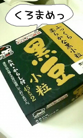 黒豆納豆1
