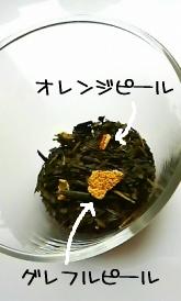 グレフル緑茶