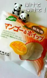 マンゴーホイップ1