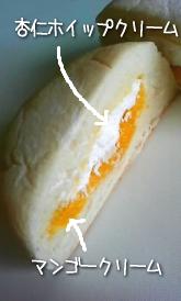 マンゴーホイップ2