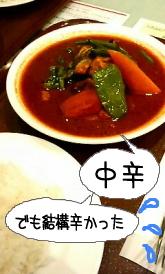 スープカリー