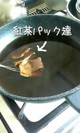 紅茶染め1