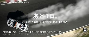 GT5P SpecⅡ_01