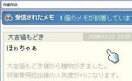 Maple0000_20080323223035.jpg