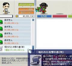 Maple0000_20080802015711.jpg