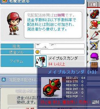 Maple0001_20080619001621.jpg