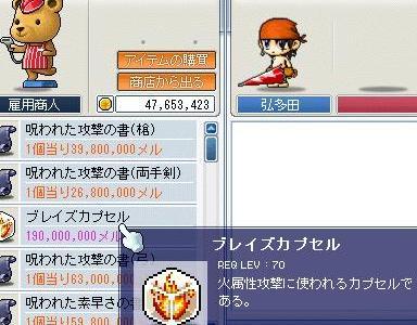 Maple0001_20080807233652.jpg