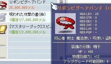 Maple0002_20080620002614.jpg