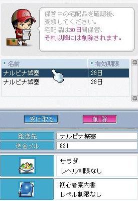 Maple0004_20080525012638.jpg