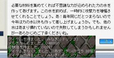 Maple0005_20080529013110.jpg