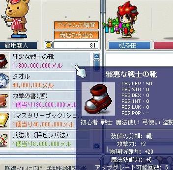 Maple0007_20080720002515.jpg