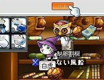 Maple0007_20080803064042.jpg