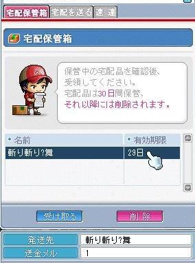 Maple0009_20080523001335.jpg