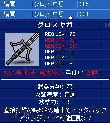 Maple0013_20080402003438.jpg