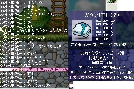 Maple0015_20080725014133.jpg