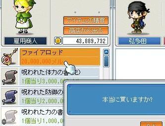 Maple0015_20080728004053.jpg