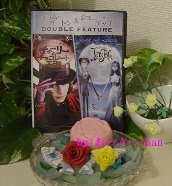 『チャーリーとチョコレート工場』『ティム・バートンのコープスブライド』 ティム・バートン×ジョニー・デップ お買い得パック 〈DVD 2枚組〉