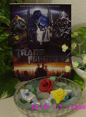 トランストォーマ DVD