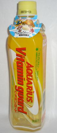 ビタミンガード