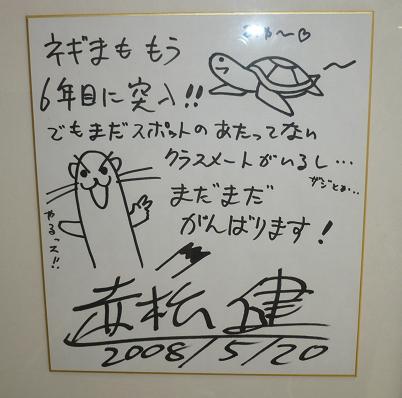 ヒストリー of ネギま!展