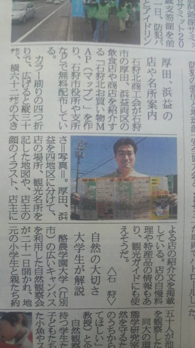 道新記事H20.6.22 ブログ