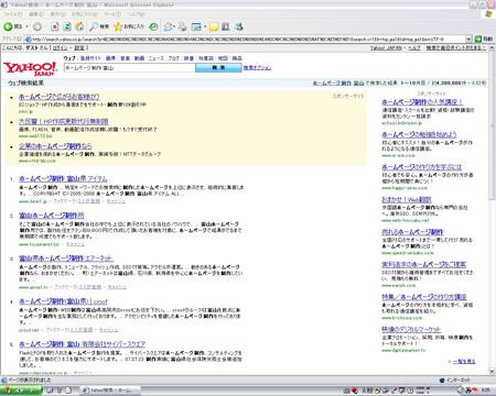ホームページ制作 富山