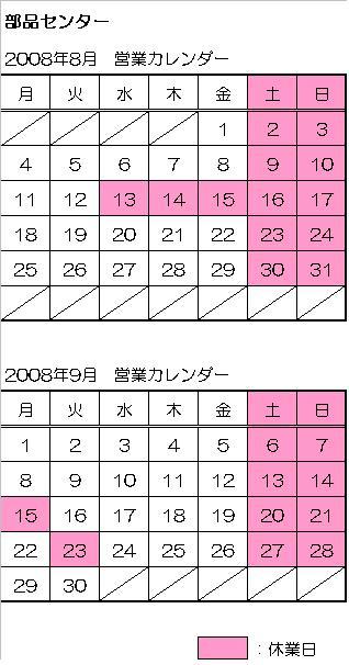 20080809カレンダー
