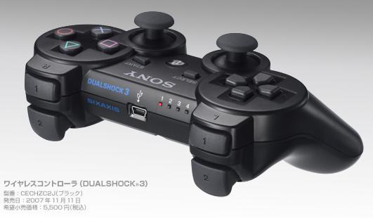 PS3こんとろーら