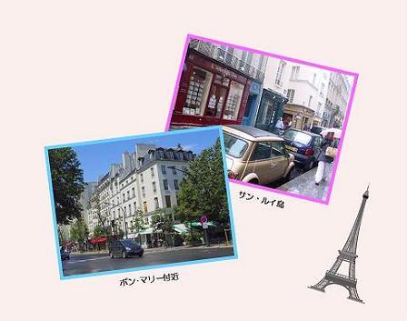 縮小-パリ旅行トラブル1-1