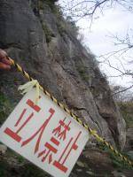 湯河原てんとうむしの立入禁止看板01