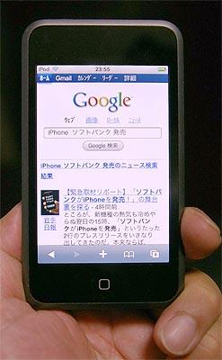 アイフォンをソフトバンク発売の記事