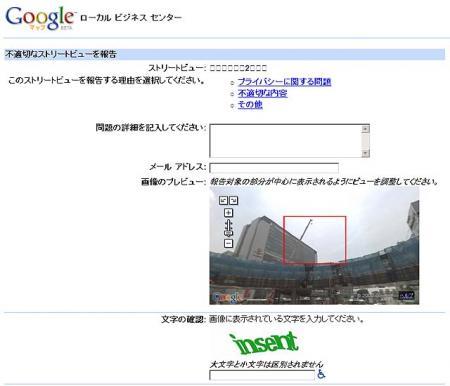 新横浜でクレーンを赤枠線に入れて削除依頼