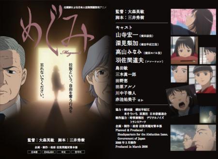 アニメめぐみのポスター