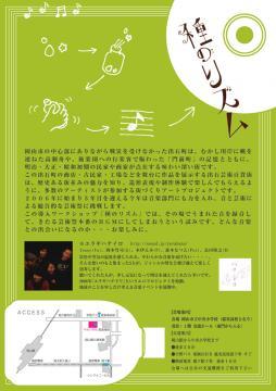 出石芸術百貨街08 導入ワークショップ 「種のリズム」 a rhythm of seeds ユラギハナイロとリズムで遊ぼう!