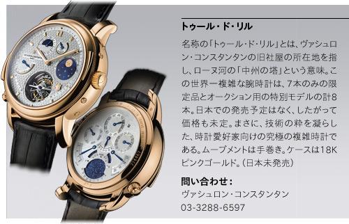 051124_watch.jpg