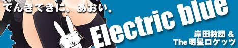 Electric_Banner01_468.jpg