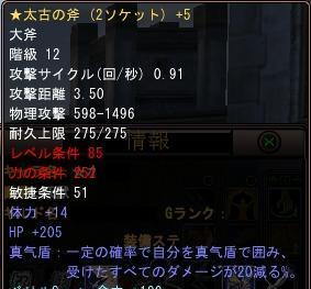 75武器ST